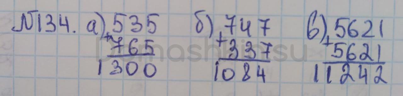 Математика 5 класс учебник Никольский номер 134 решение