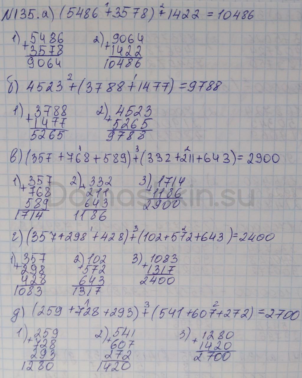 Математика 5 класс учебник Никольский номер 135 решение