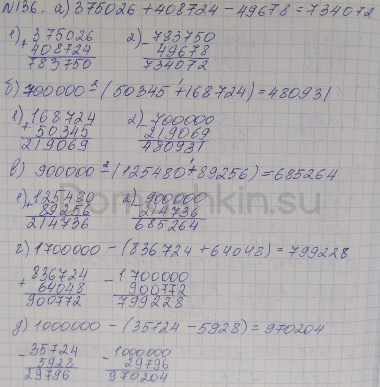 Математика 5 класс учебник Никольский номер 136 решение