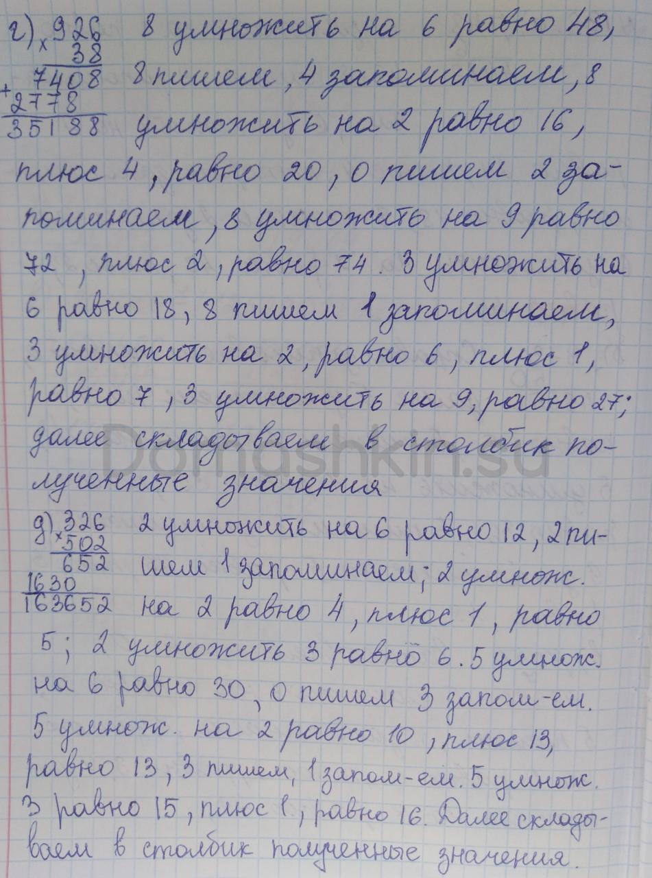 Математика 5 класс учебник Никольский номер 138 решение