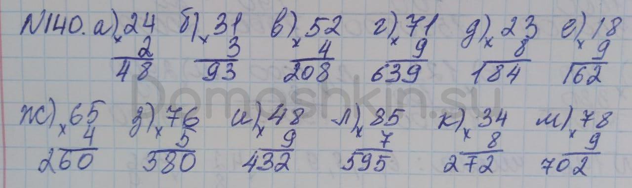 Математика 5 класс учебник Никольский номер 140 решение
