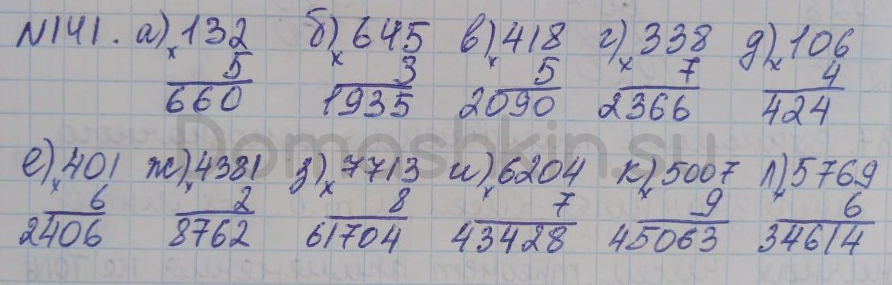 Математика 5 класс учебник Никольский номер 141 решение