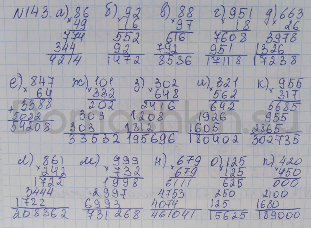 Математика 5 класс учебник Никольский номер 143 решение