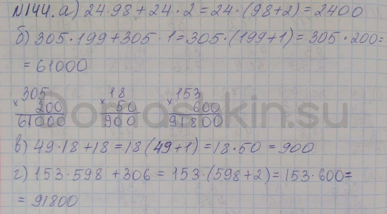 Математика 5 класс учебник Никольский номер 144 решение