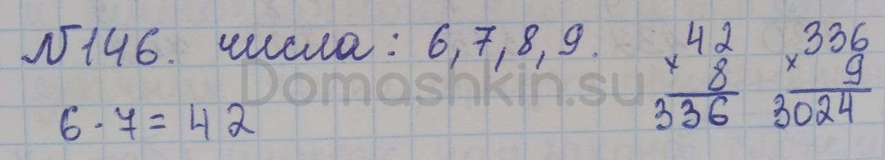 Математика 5 класс учебник Никольский номер 146 решение