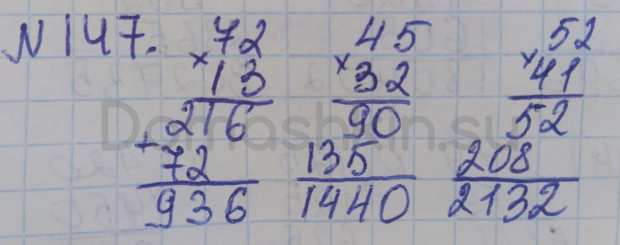 Математика 5 класс учебник Никольский номер 147 решение