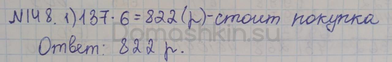 Математика 5 класс учебник Никольский номер 148 решение