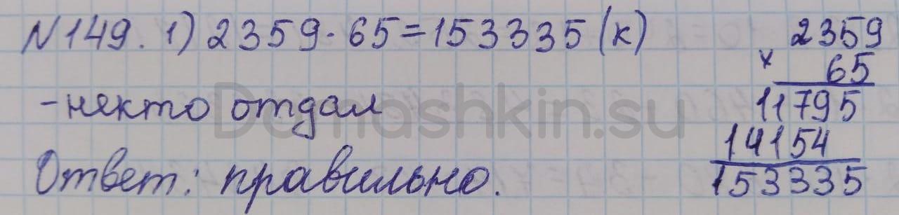 Математика 5 класс учебник Никольский номер 149 решение