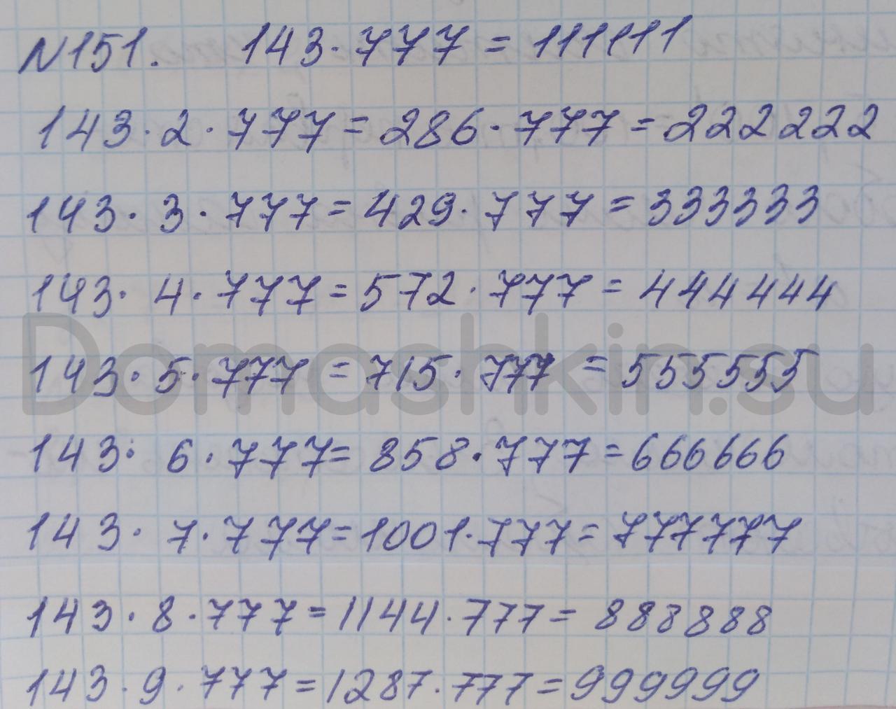 Математика 5 класс учебник Никольский номер 151 решение