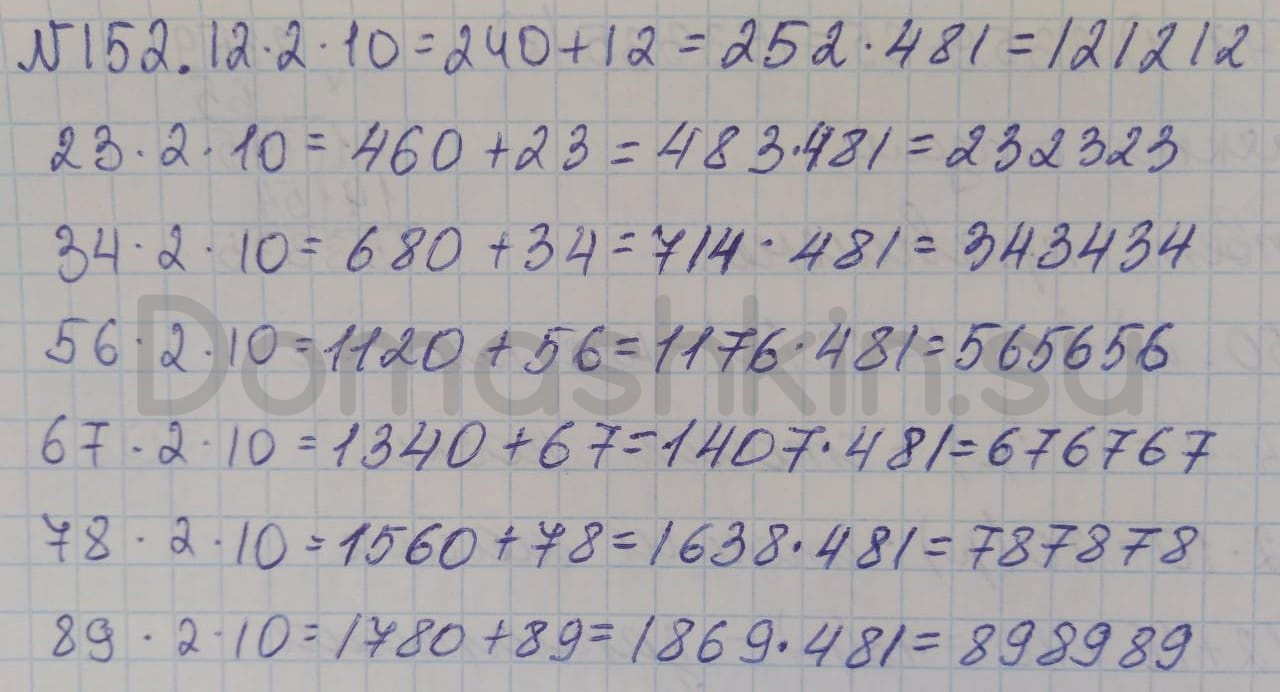 Математика 5 класс учебник Никольский номер 152 решение