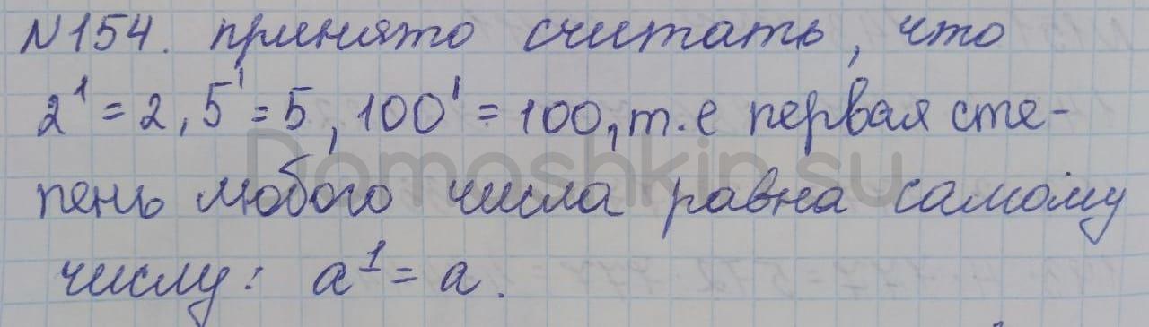 Математика 5 класс учебник Никольский номер 154 решение