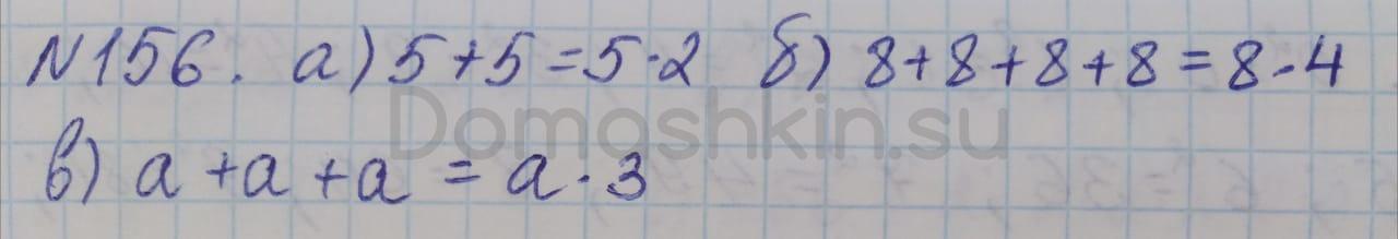 Математика 5 класс учебник Никольский номер 156 решение