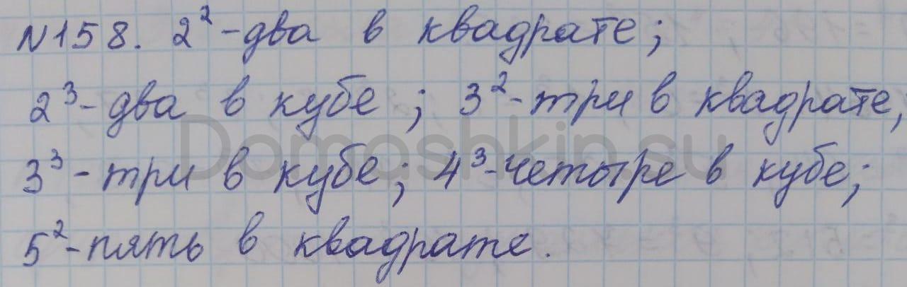 Математика 5 класс учебник Никольский номер 158 решение