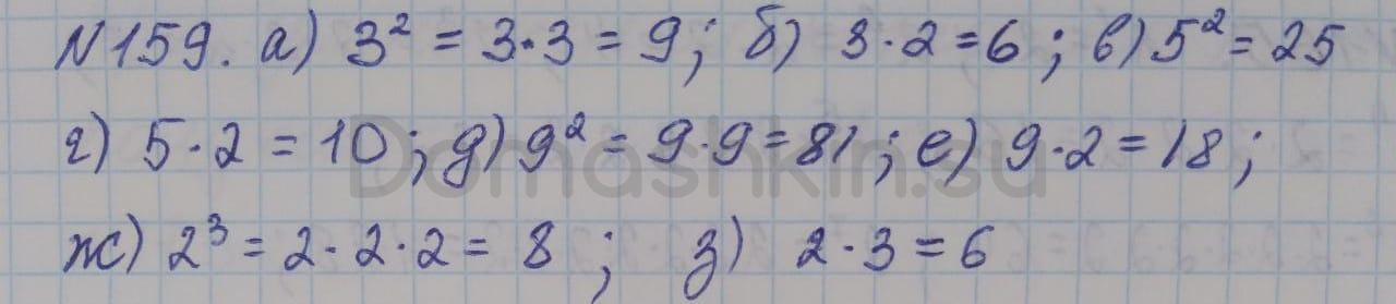Математика 5 класс учебник Никольский номер 159 решение