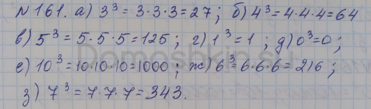 Математика 5 класс учебник Никольский номер 161 решение