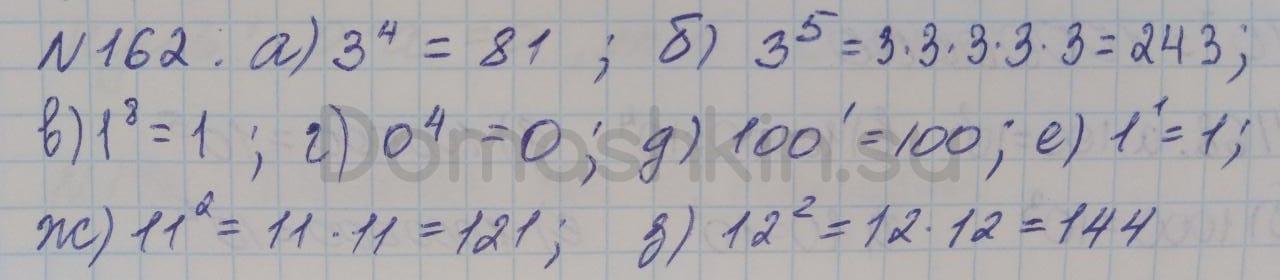 Математика 5 класс учебник Никольский номер 162 решение