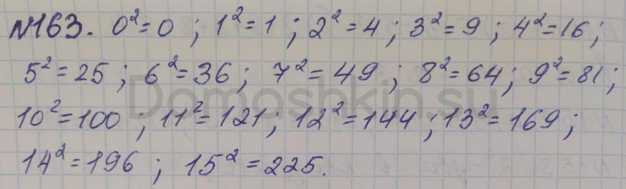 Математика 5 класс учебник Никольский номер 163 решение