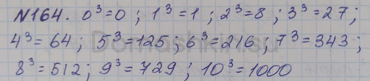 Математика 5 класс учебник Никольский номер 164 решение