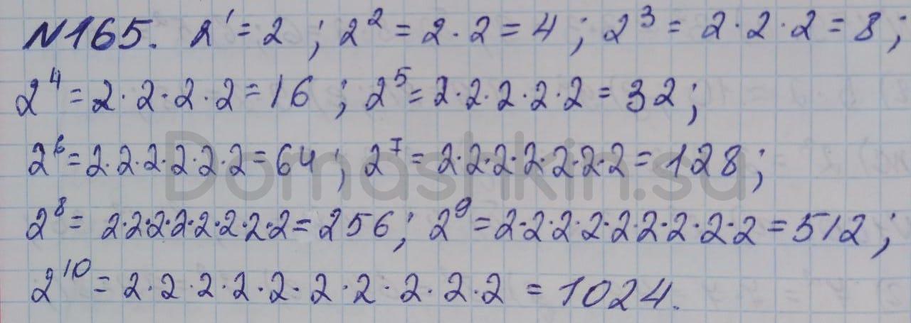 Математика 5 класс учебник Никольский номер 165 решение
