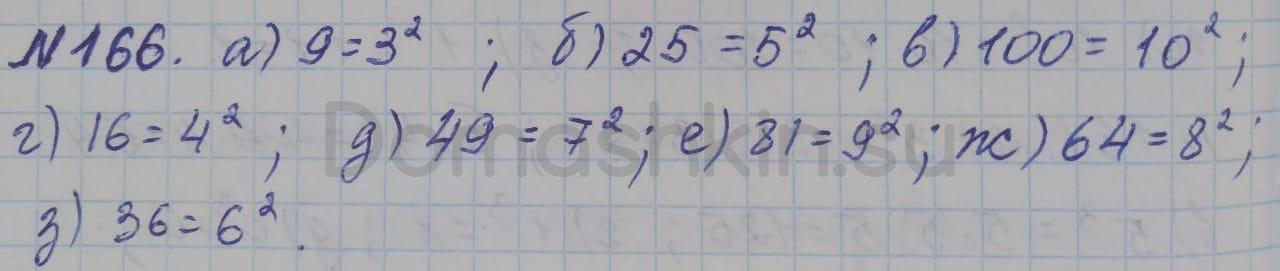 Математика 5 класс учебник Никольский номер 166 решение