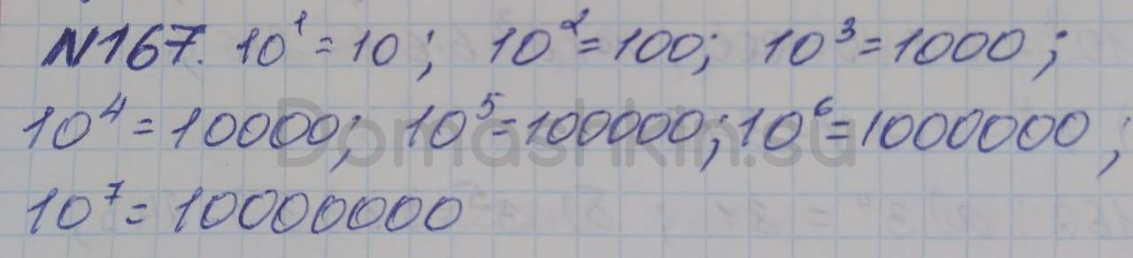 Математика 5 класс учебник Никольский номер 167 решение