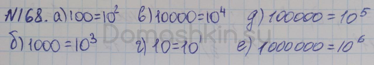 Математика 5 класс учебник Никольский номер 168 решение
