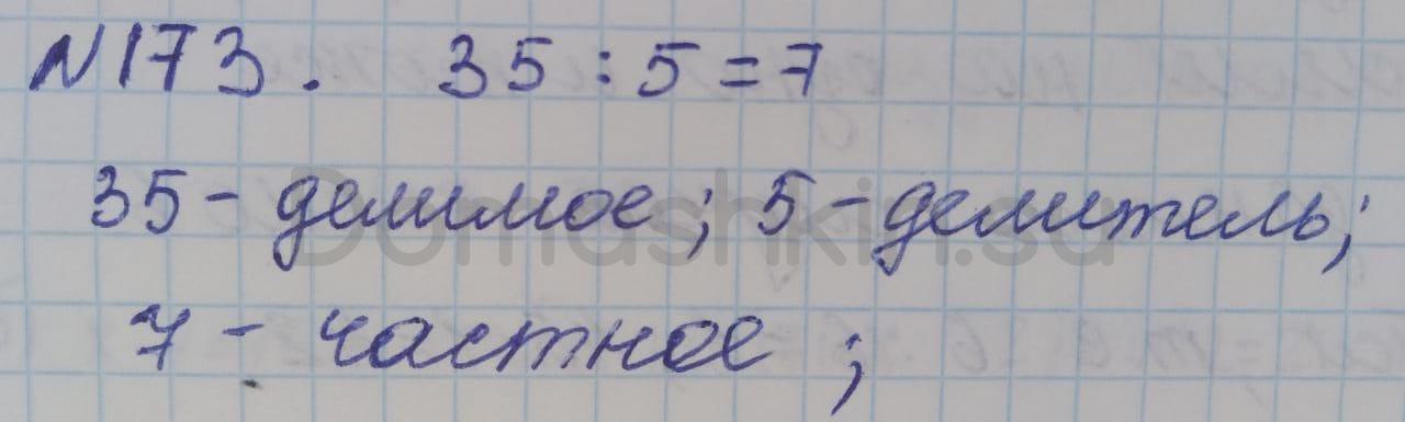 Математика 5 класс учебник Никольский номер 173 решение