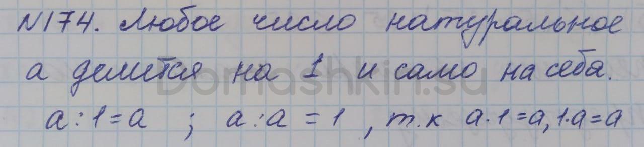 Математика 5 класс учебник Никольский номер 174 решение