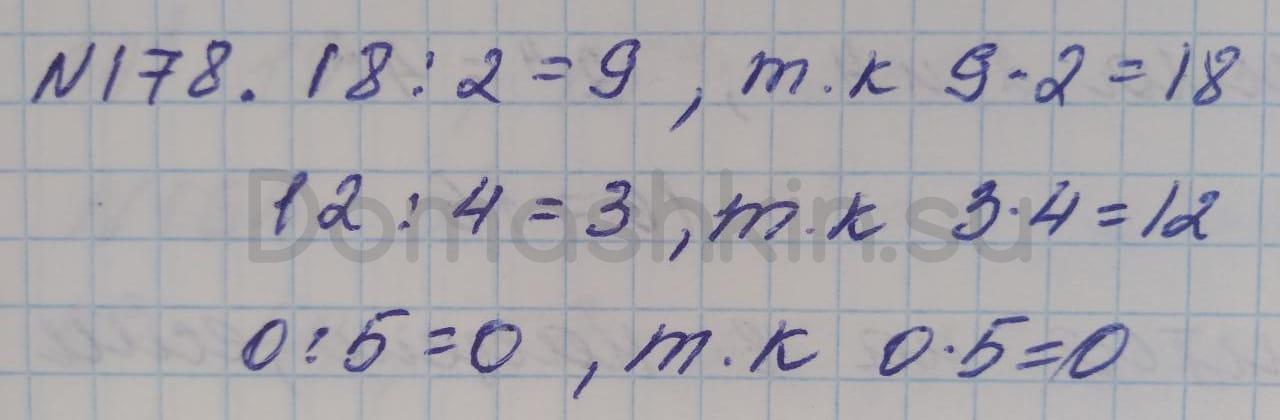 Математика 5 класс учебник Никольский номер 178 решение