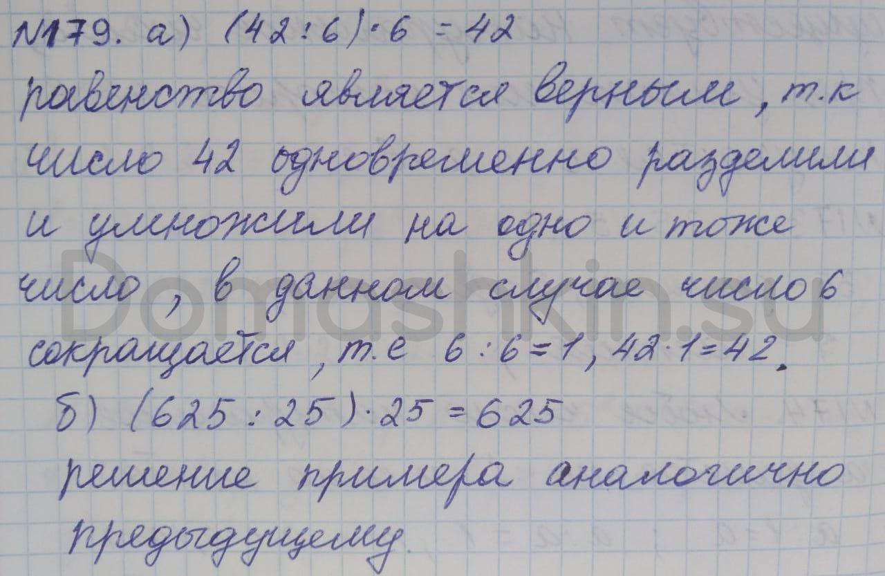 Математика 5 класс учебник Никольский номер 179 решение