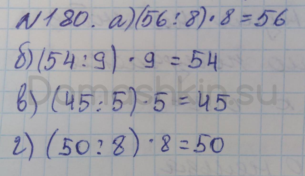 Математика 5 класс учебник Никольский номер 180 решение