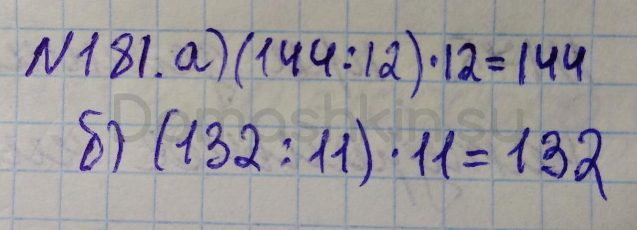 Математика 5 класс учебник Никольский номер 181 решение