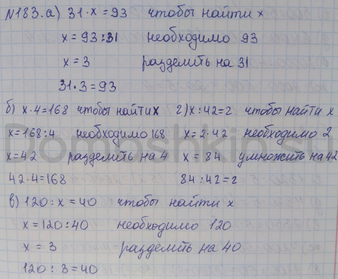 Математика 5 класс учебник Никольский номер 183 решение