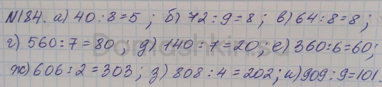 Математика 5 класс учебник Никольский номер 184 решение