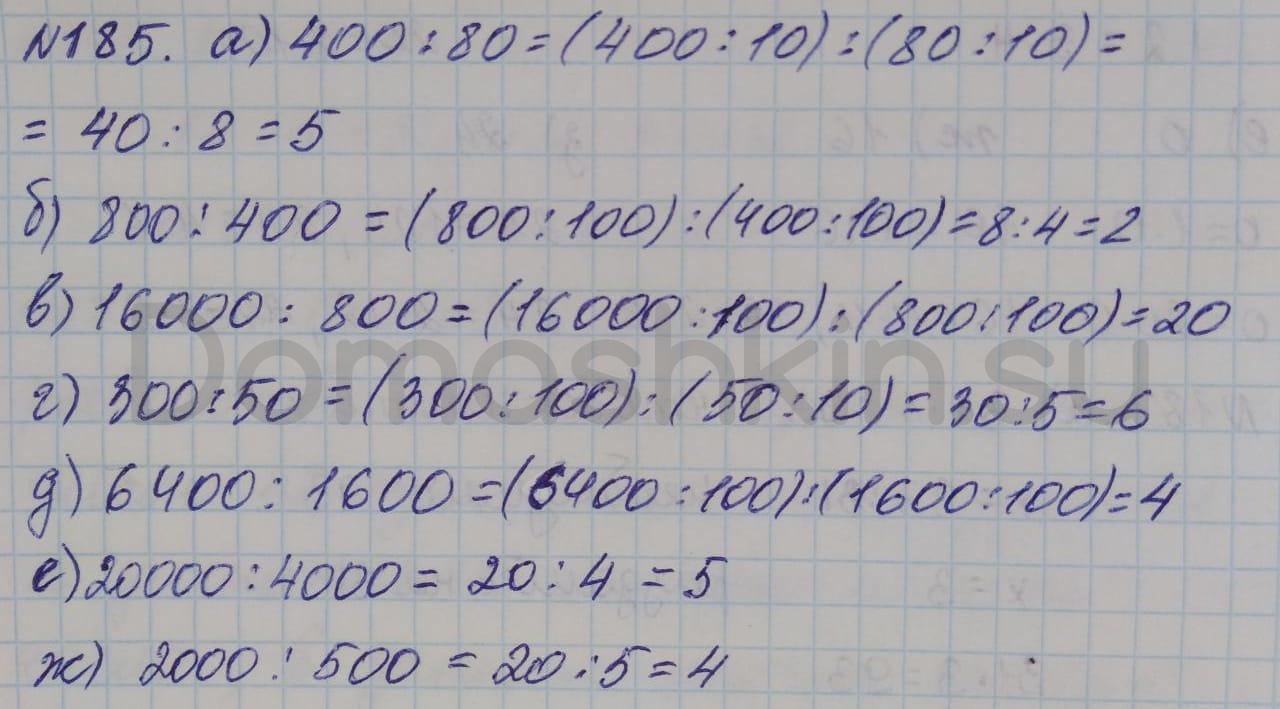 Математика 5 класс учебник Никольский номер 185 решение