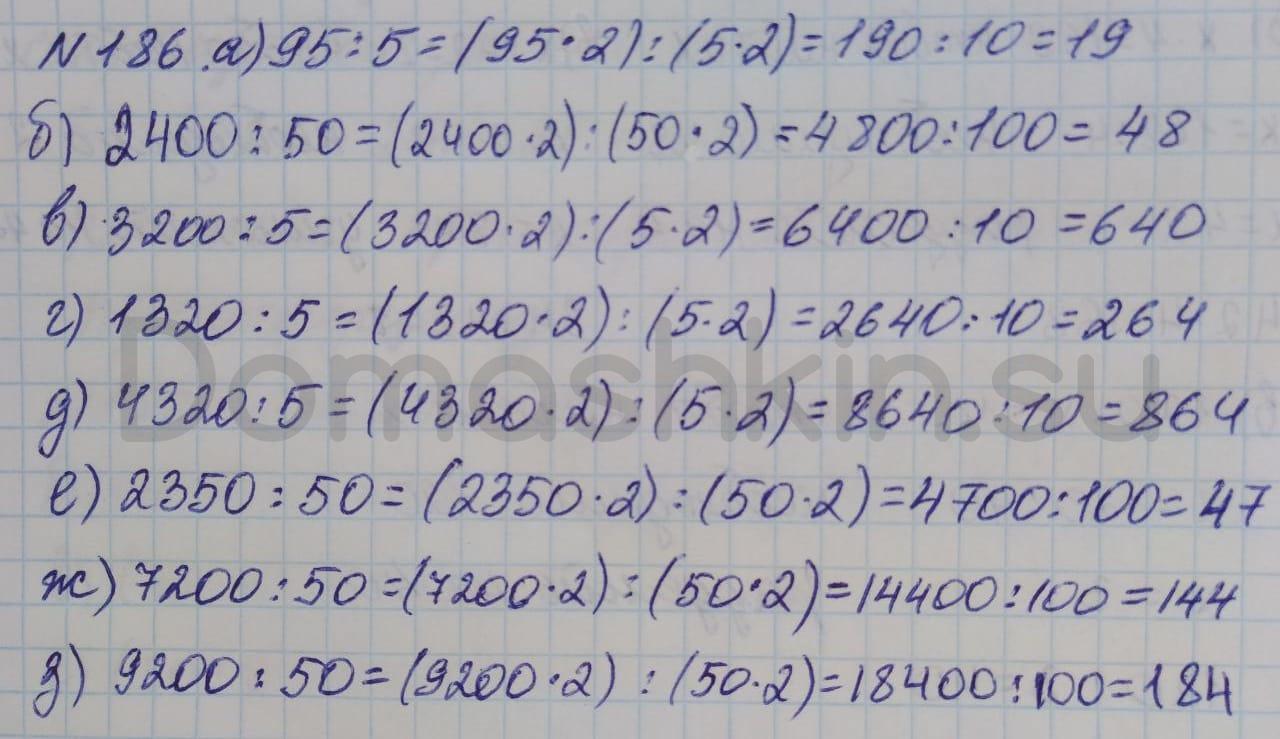 Математика 5 класс учебник Никольский номер 186 решение