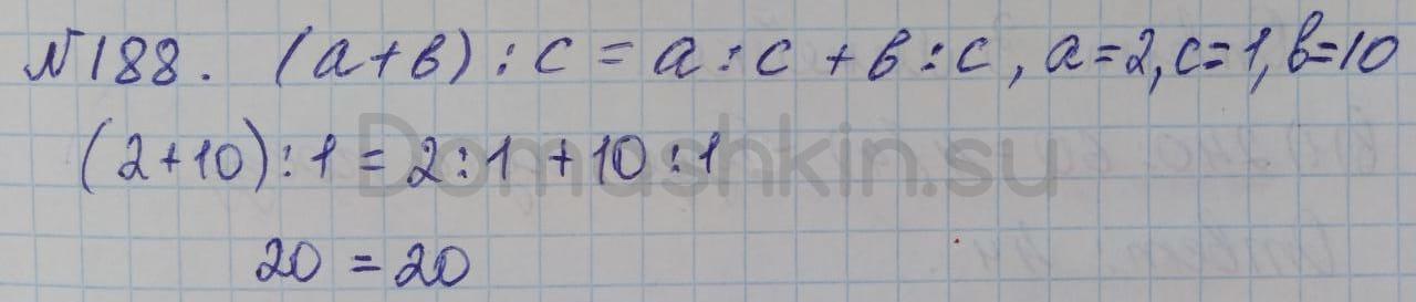 Математика 5 класс учебник Никольский номер 188 решение