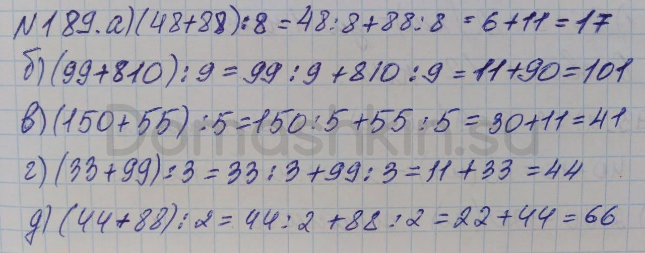 Математика 5 класс учебник Никольский номер 189 решение