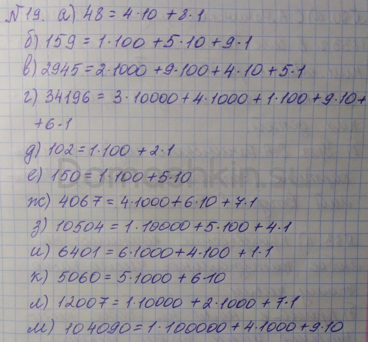 Математика 5 класс учебник Никольский номер 19 решение