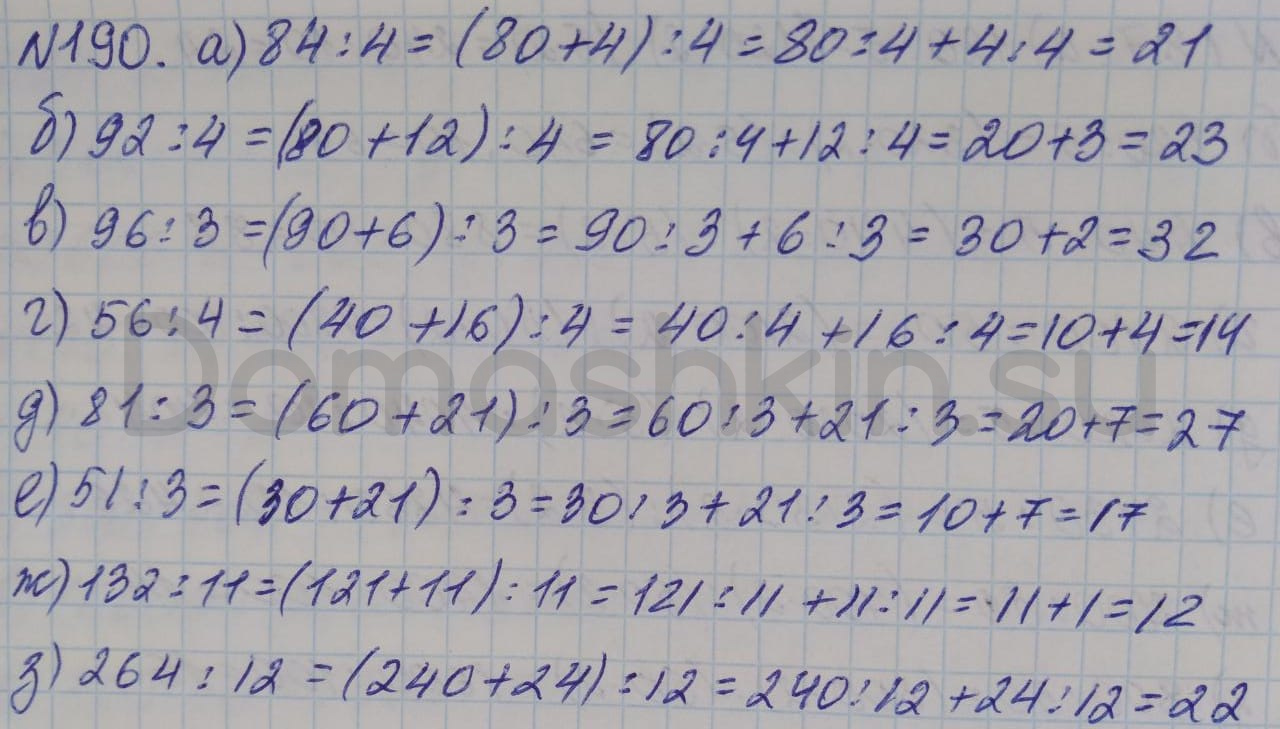Математика 5 класс учебник Никольский номер 190 решение