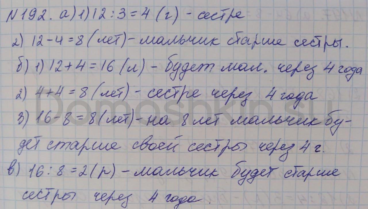 Математика 5 класс учебник Никольский номер 192 решение