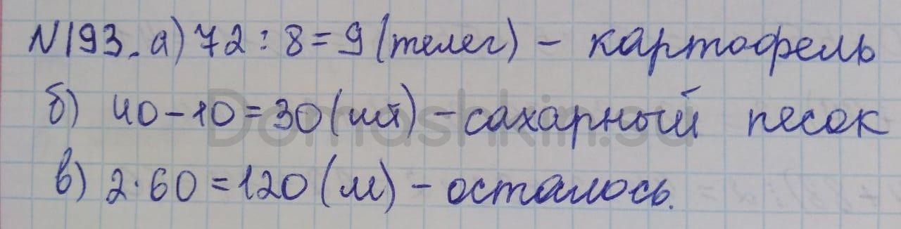 Математика 5 класс учебник Никольский номер 193 решение