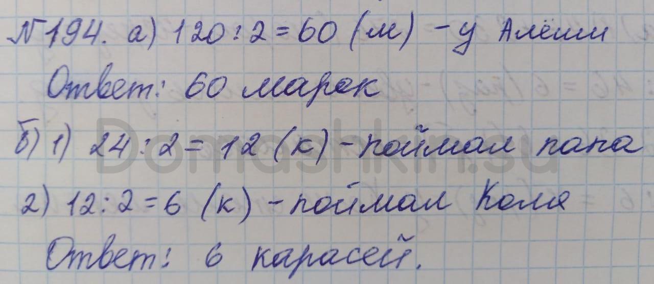 Математика 5 класс учебник Никольский номер 194 решение