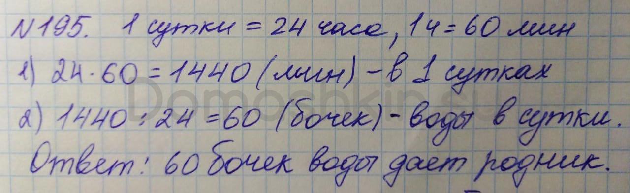 Математика 5 класс учебник Никольский номер 195 решение