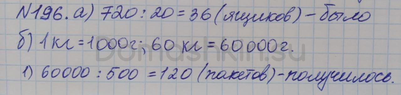Математика 5 класс учебник Никольский номер 196 решение
