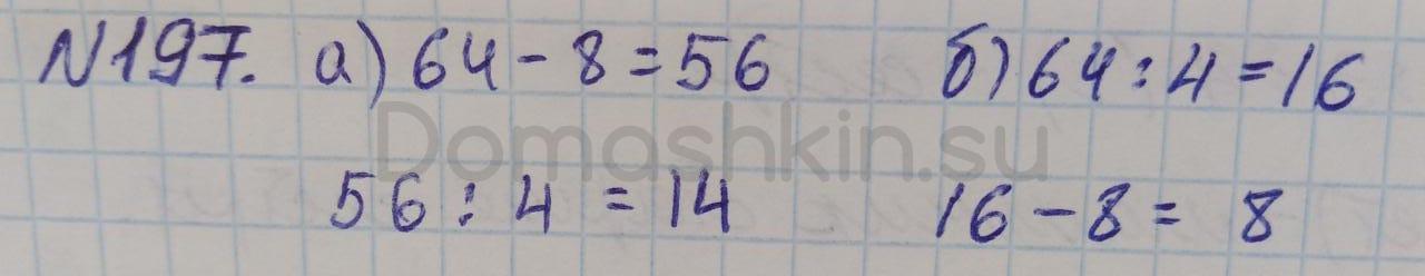 Математика 5 класс учебник Никольский номер 197 решение