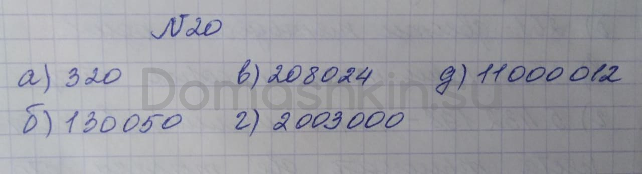 Математика 5 класс учебник Никольский номер 20 решение