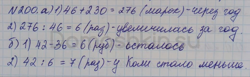 Математика 5 класс учебник Никольский номер 200 решение