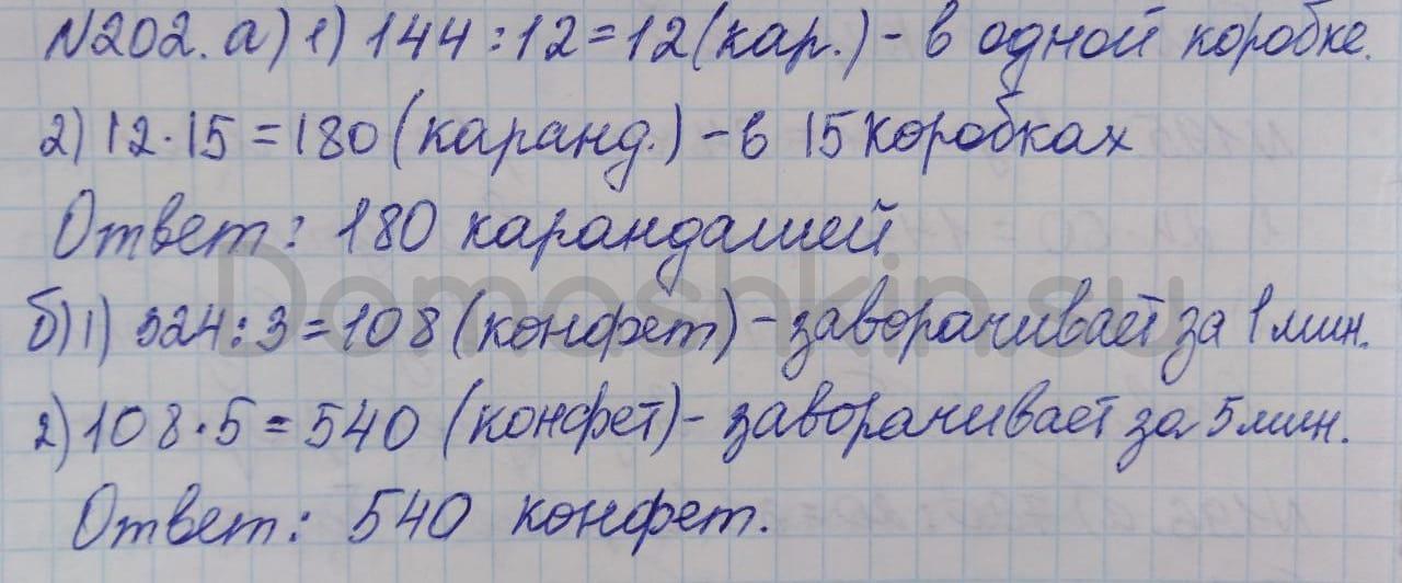 Математика 5 класс учебник Никольский номер 202 решение