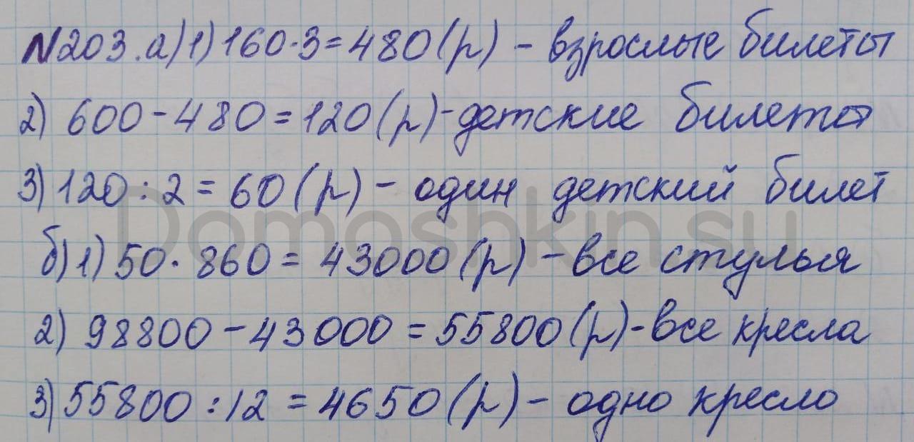 Математика 5 класс учебник Никольский номер 203 решение